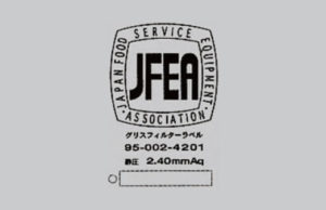(株)日本厨房工業会の認定商品