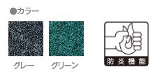 カラー:グレー、グリーン