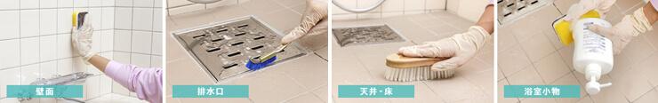 汚れの種類や場所に合わせてプロが最適な道具を選びます