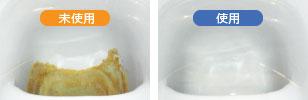 ◎便器への尿石付着防止作用例