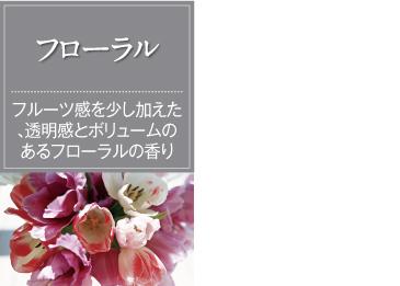 芳香タイプ